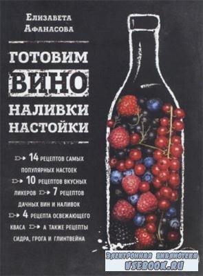 Афанасова Е. - Готовим вино, наливки, настойки (2017)