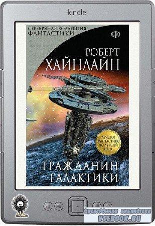 Хайнлайн Роберт - Гражданин Галактики