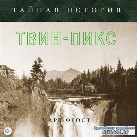 Фрост Марк - Тайная история Твин Пикс  (Аудиокнига)