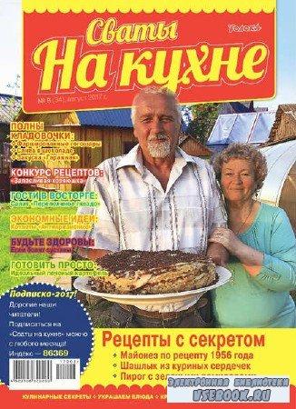 Сваты на кухне №8 - 2017