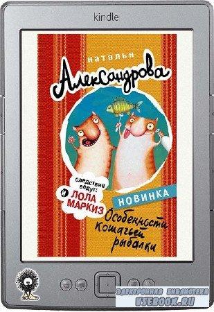 Александрова Наталья - Особенности кошачьей рыбалки