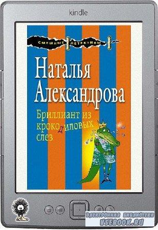Александрова Наталья - Бриллиант из крокодиловых слез