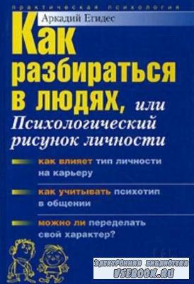 Аркадий Егидес - Как разбираться в людях, или Психологический рисунок лично ...