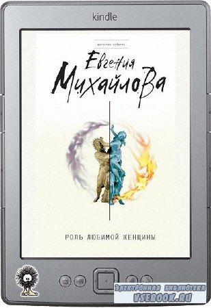 Михайлова Евгения - Роль любимой женщины