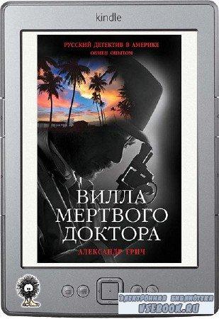 Грич Александр - Вилла мертвого доктора