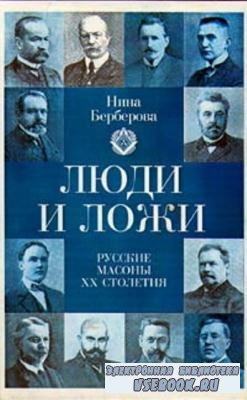 Берберова Нина - Люди и ложи. Русские масоны XX столетия (1997)