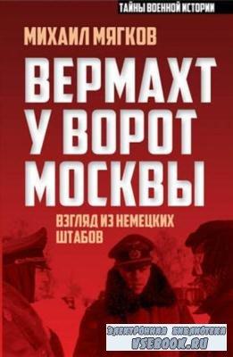 Мягков М.Ю. - Вермахт у ворот Москвы. Взгляд из немецких штабов (2016)