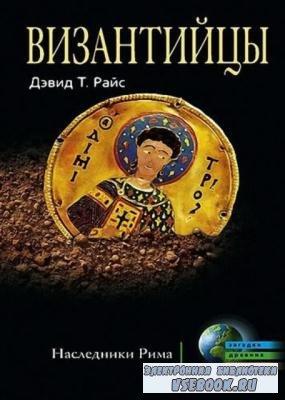 Райс Д.Т. - Византийцы. Наследники Рима (2009)