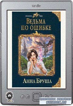 Бруша Анна - Ведьма по ошибке