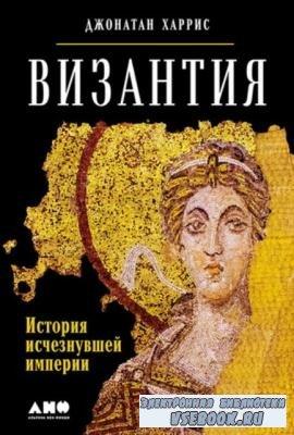 Джонатан Харрис - Византия. История исчезнувшей империи (2017)