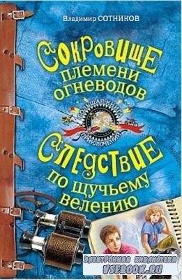 Владимир Сотников - Собрание сочинений (40 произведений) (1999-2016)