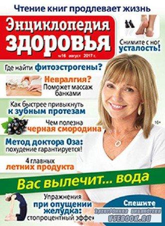 Народный лекарь. Энциклопедия здоровья №14 - 2017