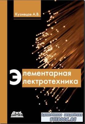 Альберт Кузнецов - Элементарная электротехника (2014)