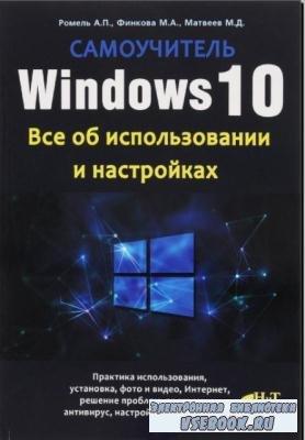 А. Ромель, М. Финкова, М. Матвеев - Windows 10. Все об использовании и настройках. Самоучитель (2016)