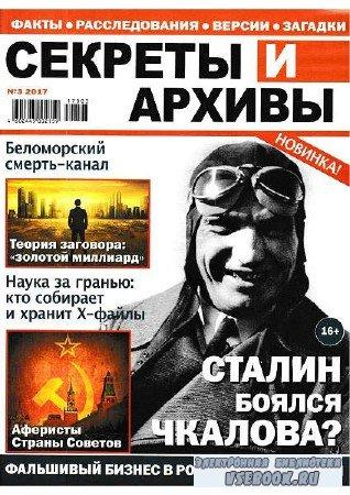 Секреты и архивы №3 - 2017