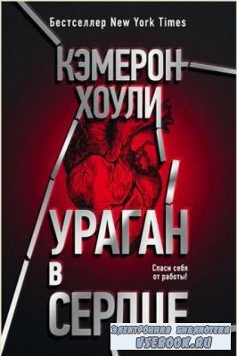 Роман-сенсация (2 книги) (2017)