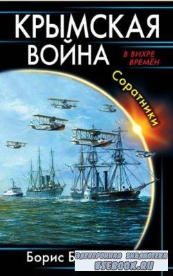 Борис Батыршин - Крымская война. Соратники (2017)