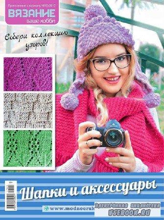 Вязание - ваше хобби. Приложение к №10 - ГОД