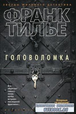 Франк Тилье - Собрание сочинений (12 книг) (2012-2017)
