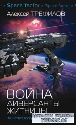 Алексей Трефилов - Война. Диверсанты Житницы (2017)