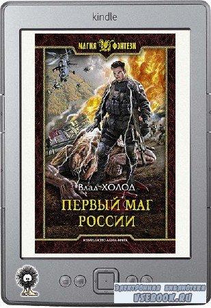 Холод Влад - Первый маг России