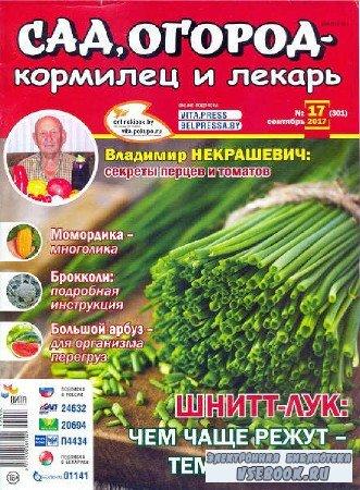 Сад, огород – кормилец и лекарь №17 - 2017