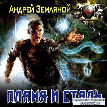 Земляной Андрей - Пламя и сталь  (Аудиокнига)