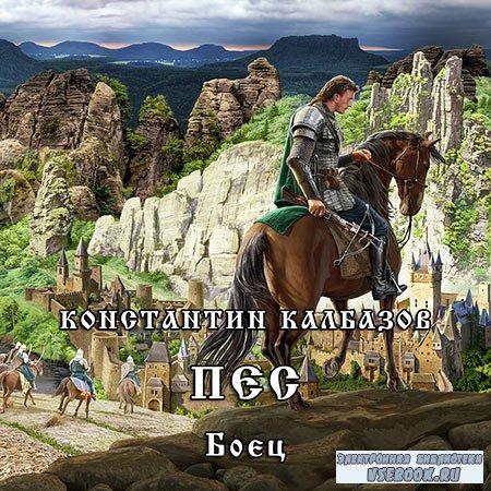 Калбазов Константин - Пёс. Боец  (Аудиокнига)