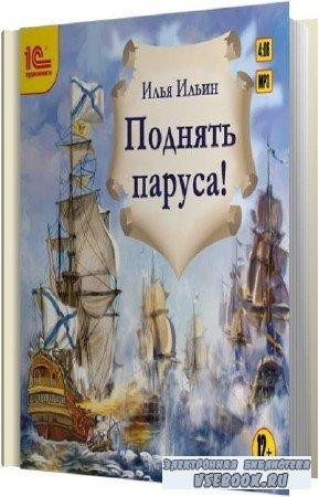 Илья Ильин. Поднять паруса! (Аудиокнига)