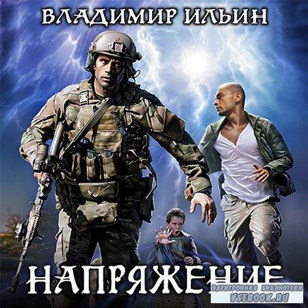 Ильин Владимир - Напряжение  (Аудиокнига)