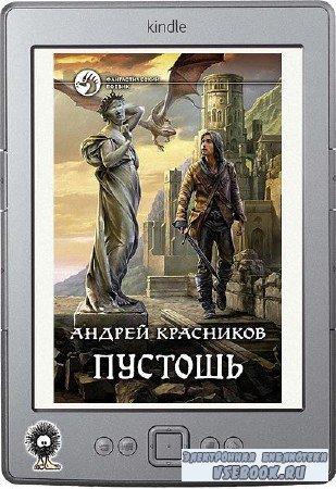 Красников Андрей - Пустошь