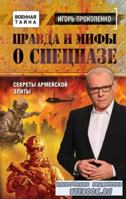 Игорь Прокопенко - Правда и мифы о спецназе (2017)
