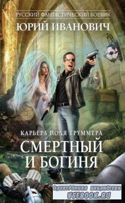 Юрий Иванович - Смертный и богиня (2017)
