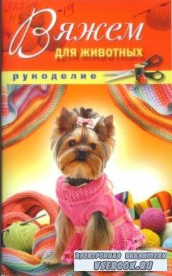 Дарья Нестерова - Вяжем для животных (2011)