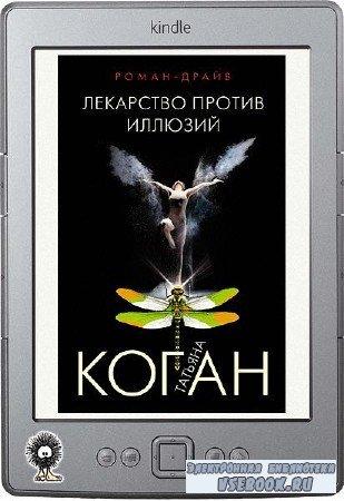Коган Татьяна - Лекарство против иллюзий