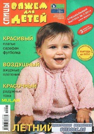 Вяжем для детей. Спецвыпуск №7 - 2014