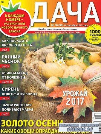 Дача №18 - 2017