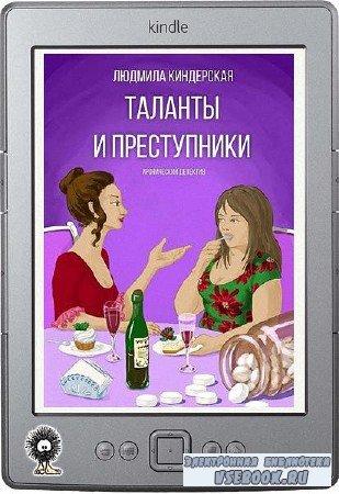 Киндерская Людмила - Таланты и преступники