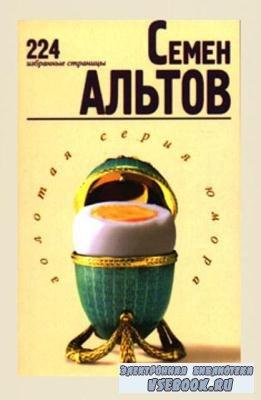 Семен Альтов - Собрание сочинений (7 книг) (1987-1999)