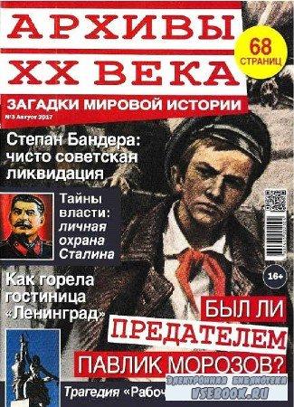 Архивы ХХ века №3 - 2017