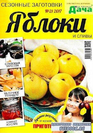 Библиотека журнала Моя любимая дача №21 - 2017