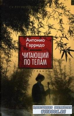 Антонио Гарридо - Читающий по телам (2016)