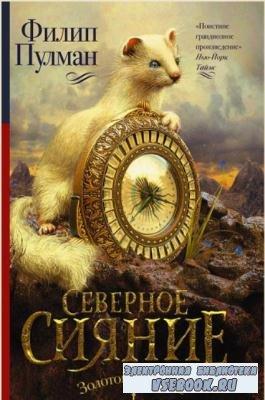 Золотой Компас (3 книги) (2016-2017)