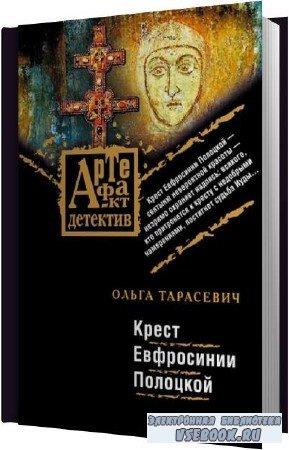 Ольга Тарасевич. Крест Ефросинии Полоцкой (Аудиокнига)