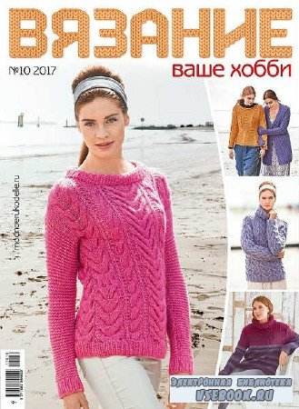 Вязание - ваше хобби  №10 - 2017
