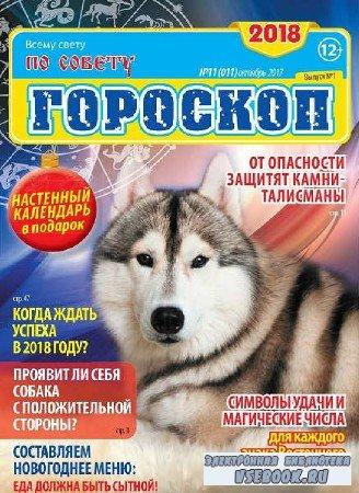 Всему свету по совету №11 Гороскоп - 2017