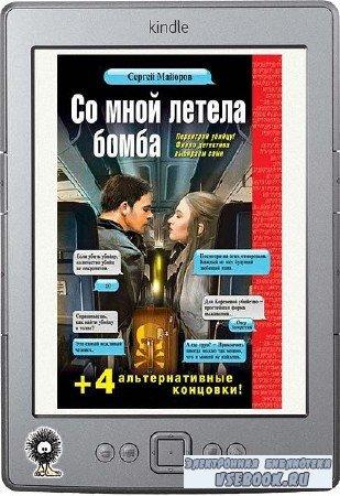 Майоров Сергей - Со мной летела бомба