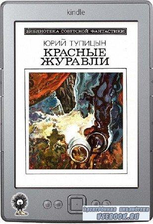 Тупицын Юрий - Красные журавли (сборник)