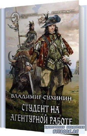 Владимир Сухинин. Студент на агентурной работе (Аудиокнига)
