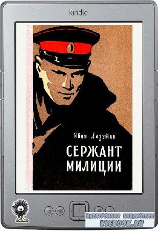 Лазутин Иван - Сержант милиции